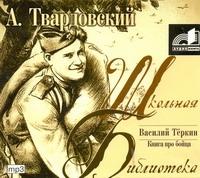 Твардовский А. - Василий Теркин (на CD диске) обложка книги