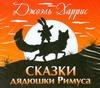 Сказки дядюшки Римуса (на CD диске) обложка книги