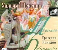 Комедии и трагедии (на CD диске) обложка книги