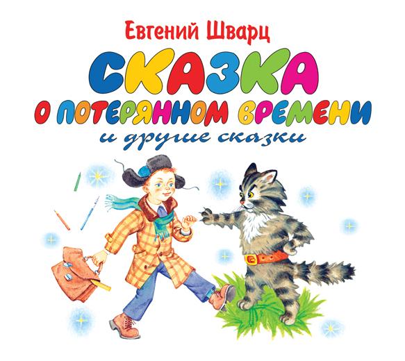 Сказка о потерянном времени и другие сказки (на CD диске) Шварц Е. А.