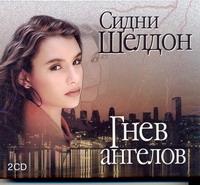 Аудиокн. Шелдон. Гнев ангелов 2CD Шелдон С.