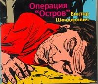 Операция Остров (на CD диске) обложка книги