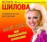 Мой грех, или история любви и ненависти (на CD диске) Шилова Ю.В.