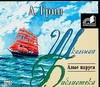 Алые паруса (на CD диске)