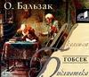Гобсек (на CD диске) Бальзак О. де