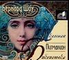 Шоу Б. -  Пигмалион (на CD диске) обложка книги