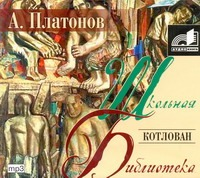 Котлован (на CD диске) Платонов А.