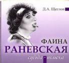 Судьба-шлюха (на CD диске)