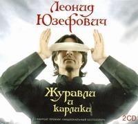Аудиокн. Юзефович. Журавли и карлики 2CD