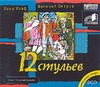 12 стульев  (на CD диске) Ильф,Петров