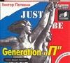"""Generation """"П"""" (на CD диске) Пелевин В. О."""