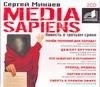 Минаев С. - Аудиокн. Минаев. Media Sapiens обложка книги