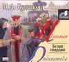 Белая гвардия (на CD диске) Булгаков М.А.