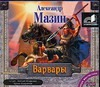 Варвары (на CD диске) Мазин А.В.