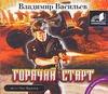 Васильев - Аудиокн. Васильев. Горячий старт обложка книги