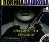 Аудиокн. Дашкова. Легкие шаги безумия 2CD