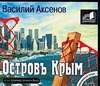 Аудиокн. Аксенов. Островъ Крым обложка книги