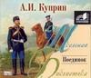 Поединок (на CD диске) Куприн А. И.