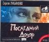 Последний дозор (на CD диске) Лукьяненко С. В.