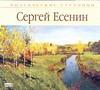 Поэтические страницы. Есенин (на CD диске) обложка книги