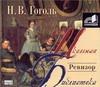 Ревизор (на CD диске) Гоголь Н.В.