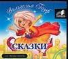 Гауф В. - Сказки (на CD диске)' обложка книги