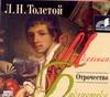 Отрочество (на CD диске) Толстой Л.Н.