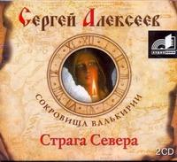 Алексеев С.Т. - Аудиокн. Алексеев. Страга Севера 2CD обложка книги