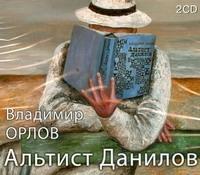 Аудиокн. Орлов. Альтист Данилов 2CD обложка книги