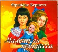 Маленькая принцесса обложка книги