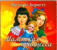 Маленькая принцесса (на CD диске) Бёрнетт Ф.Э.Х.