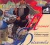 Собачье сердце (на CD диске) Булгаков М.А.