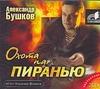 Аудиокн. Бушков. Охота на пиранью 2CD