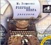 Аудиокн. Зощенко. Голубая книга.Рассказы 2CD обложка книги