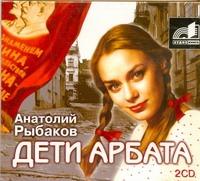 Аудиокн. Рыбаков. Дети Арбата 2CD Рыбаков А.Н.