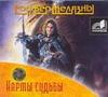 Карты судьбы (на CD диске) Желязны Р.