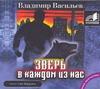 Зверь в каждом из нас (на CD диске) Васильев В.Е.
