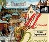 Аудиокн. ШБ.Толстой. Князь Серебряный обложка книги
