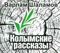 Колымские рассказы (на CD диске) обложка книги