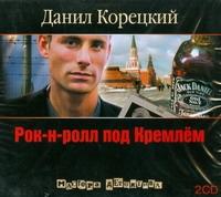 Аудиокн. Корецкий. Рок-н-ролл под Кремлем-1 2CD Корецкий Д.А.