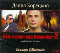 Аудиокн. Корецкий. Рок-н-ролл под Кремлем-2 2CD Корецкий Д.А.