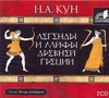 Кун Н. А. - Аудиокн. Кун. Легенды и мифы Древней Греции 2CD обложка книги