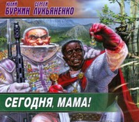 Лукьяненко,Буркин - Аудиокн. Лукьяненко, Буркин. Сегодня, мама! обложка книги