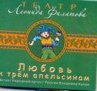 Любовь к трем апельсинам (на CD диске)