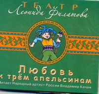 Филатов Л. А. - Аудиокн. Филатов. Любовь к трем апельсинам обложка книги