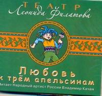 Любовь к трем апельсинам (на CD диске) Филатов Л. А.