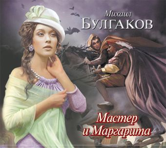 Аудиокн. Булгаков. Мастер и Маргарита 2CD Булгаков М.А.