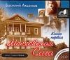 Аудиокн. Аксенов. Московская Сага-1. 2CD обложка книги