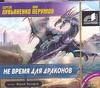 Не время для драконов (на CD диске) Лукьяненко С. В.