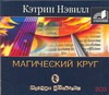 Нэвилл К. - Магический круг (на CD диске)' обложка книги
